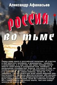 Александр Афанасьев - Россия во тьме