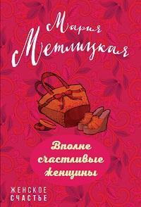 Мария Метлицкая - Вполне счастливые женщины (сборник)