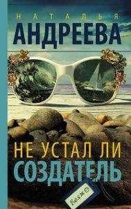 Наталья Андреева - Не устал ли Создатель
