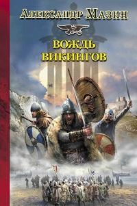 Александр Мазин - Вождь викингов