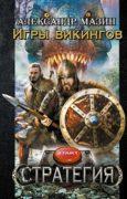 Игры викингов скачать