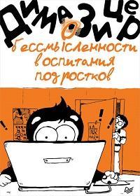 Дима Зицер - О бессмысленности воспитания подростков