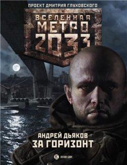 Андрей Дьяков - Метро 2033: За горизонт