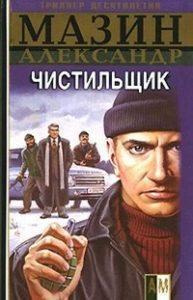 Александр Мазин - Чистильщик