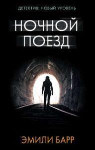 Эмили Барр - Ночной поезд