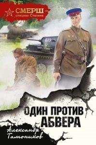 Александр Тамоников - Один против Абвера