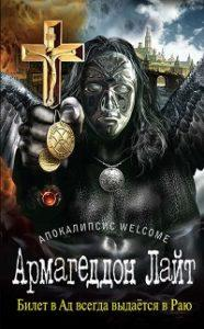 Zотов - Апокалипсис Welcome: Армагеддон Лайт