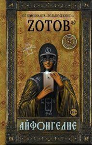 Zотов - Айфонгелие
