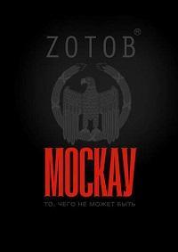 Zотов - Москау
