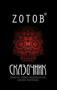 Zотов - Москау. Сказочник (сборник)