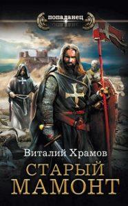 Виталий Храмов - Катарсис. Старый Мамонт
