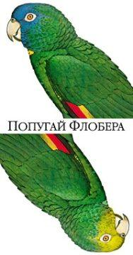 Джулиан Барнс - Попугай Флобера