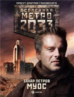 Петров Захар - Метро 2033: Муос