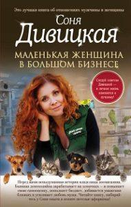 Соня Дивицкая - Маленькая женщина в большом бизнесе