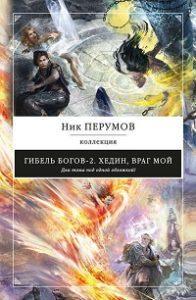 Ник Перумов - Хедин, враг мой (сборник)