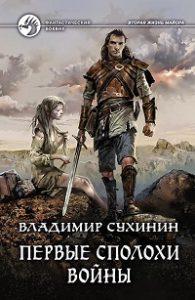 Владимир Сухинин - Первые сполохи войны