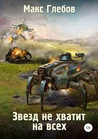Макс Глебов - Звезд не хватит на всех