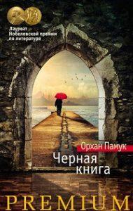 Орхан Памук - Чёрная книга