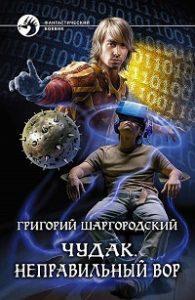 Григорий Шаргородский - Чудак. Неправильный вор