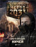 Метро 2033: Ничей скачать