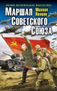 Маршал Советского Союза скачать