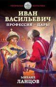 Иван Васильевич. Профессия – царь! скачать