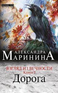 Александра Маринина - Дорога