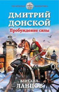Михаил Ланцов - Дмитрий Донской. Пробуждение силы