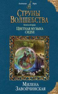 Милена Завойчинская - Струны волшебства. Книга вторая. Цветная музыка сидхе