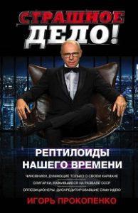 Игорь Прокопенко - Страшное дело. Рептилоиды нашего времени