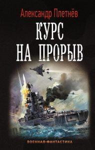 Александр Плетнёв - Курс на прорыв