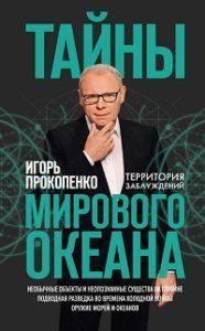 Игорь Прокопенко - Тайны Мирового океана