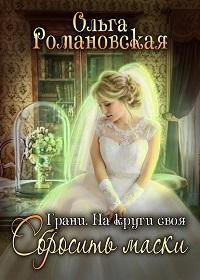 Ольга Романовская - На круги своя. Часть 2. Сбросить маски