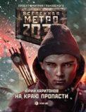 Метро 2033: На краю пропасти скачать