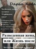 Разведенная жена, или Жизнь после скачать