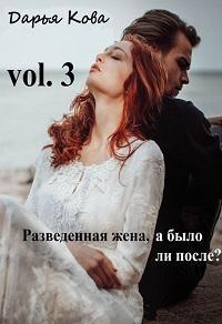 Дарья Кова - Разведенная жена, а было ли после? vol.3