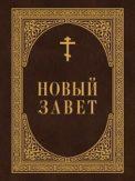 Библия (Новый Завет) скачать