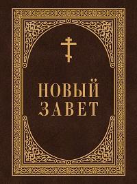 Неизвестен - Библия (Новый Завет)