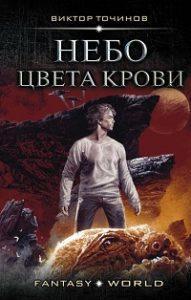 Виктор Точинов - Небо цвета крови