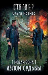 Ольга Крамер - Новая Зона. Излом судьбы