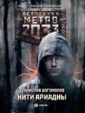 Метро 2033: Нити Ариадны скачать