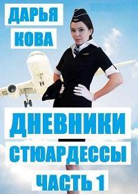 Дарья Кова - Дневники стюардессы. Часть 1