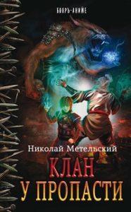 Николай Метельский - Клан у пропасти
