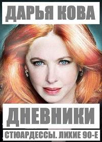 Дарья Кова - Дневники стюардессы. Лихие 90-е