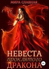 Мира Славная - Невеста проклятого дракона