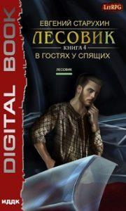 Евгений Старухин - Лесовик. В гостях у спящих