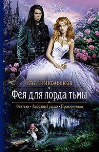 Ева Никольская - Фея для лорда тьмы