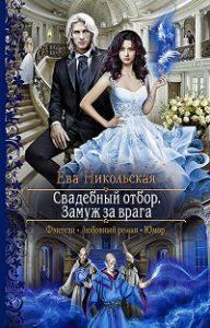 Ева Никольская - Свадебный отбор. Замуж за врага