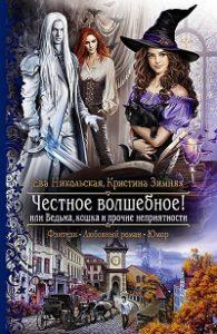 Ева Никольская, Кристина Зимняя - Честное волшебное! или Ведьма, кошка и прочие неприятности