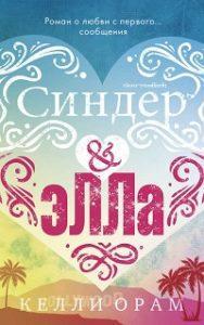 Келли Орам - Синдер & Элла